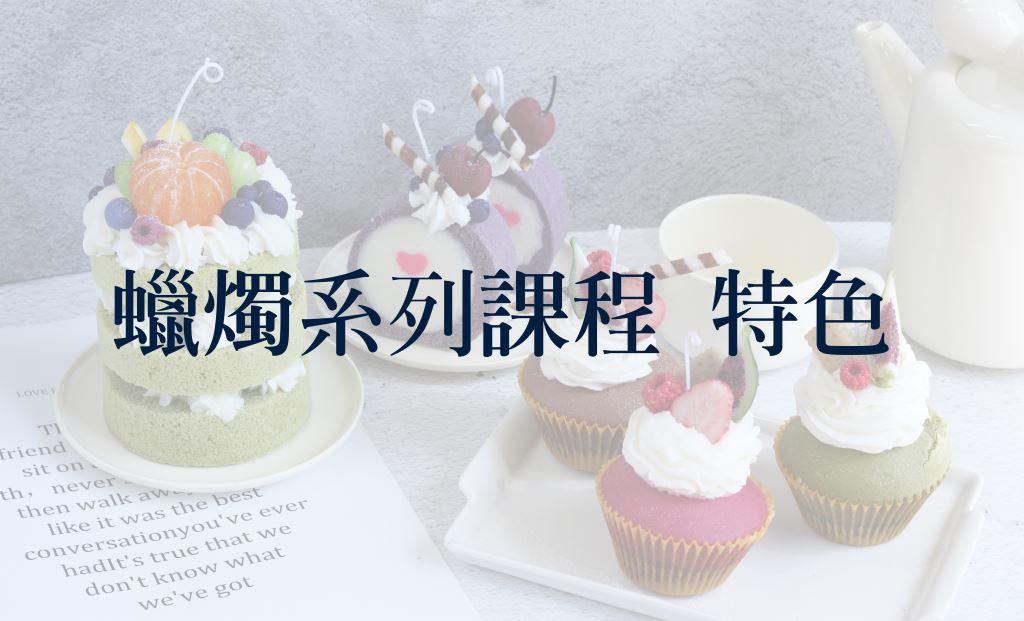 甜點蛋糕香氛蠟燭課程