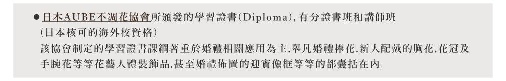 日本AUBE不凋花證照課程