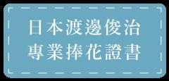 日本渡邊俊治新娘捧花證書課程