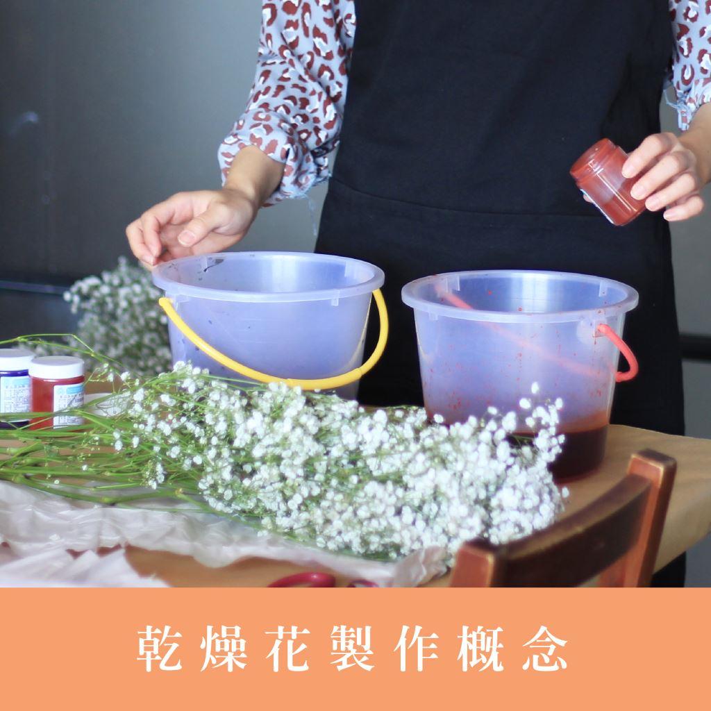 乾燥花製作教學課程