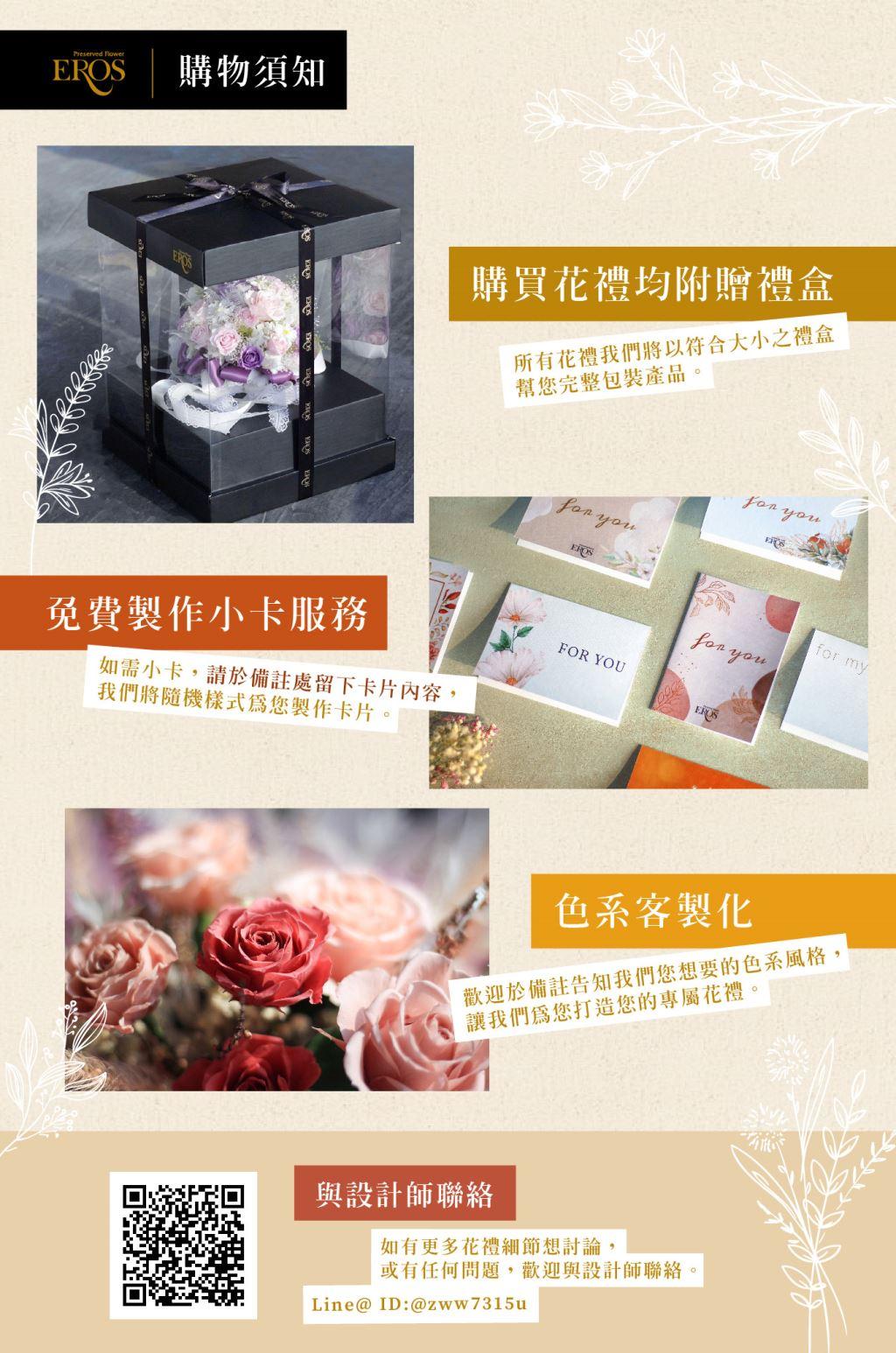 客製化花禮品訂製、EROS花禮品店、永生花、乾燥花、不凋花